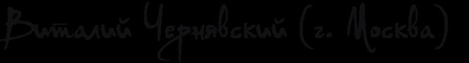 Виталий.png