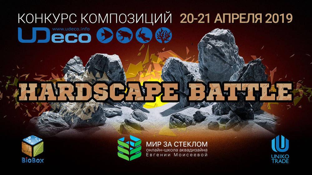 HardscapeBattle2019_ban1920x1080_alt.jpg