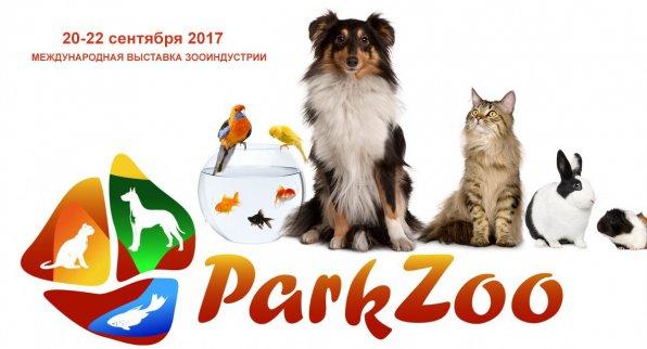 Выставка ПаркЗоо 2017