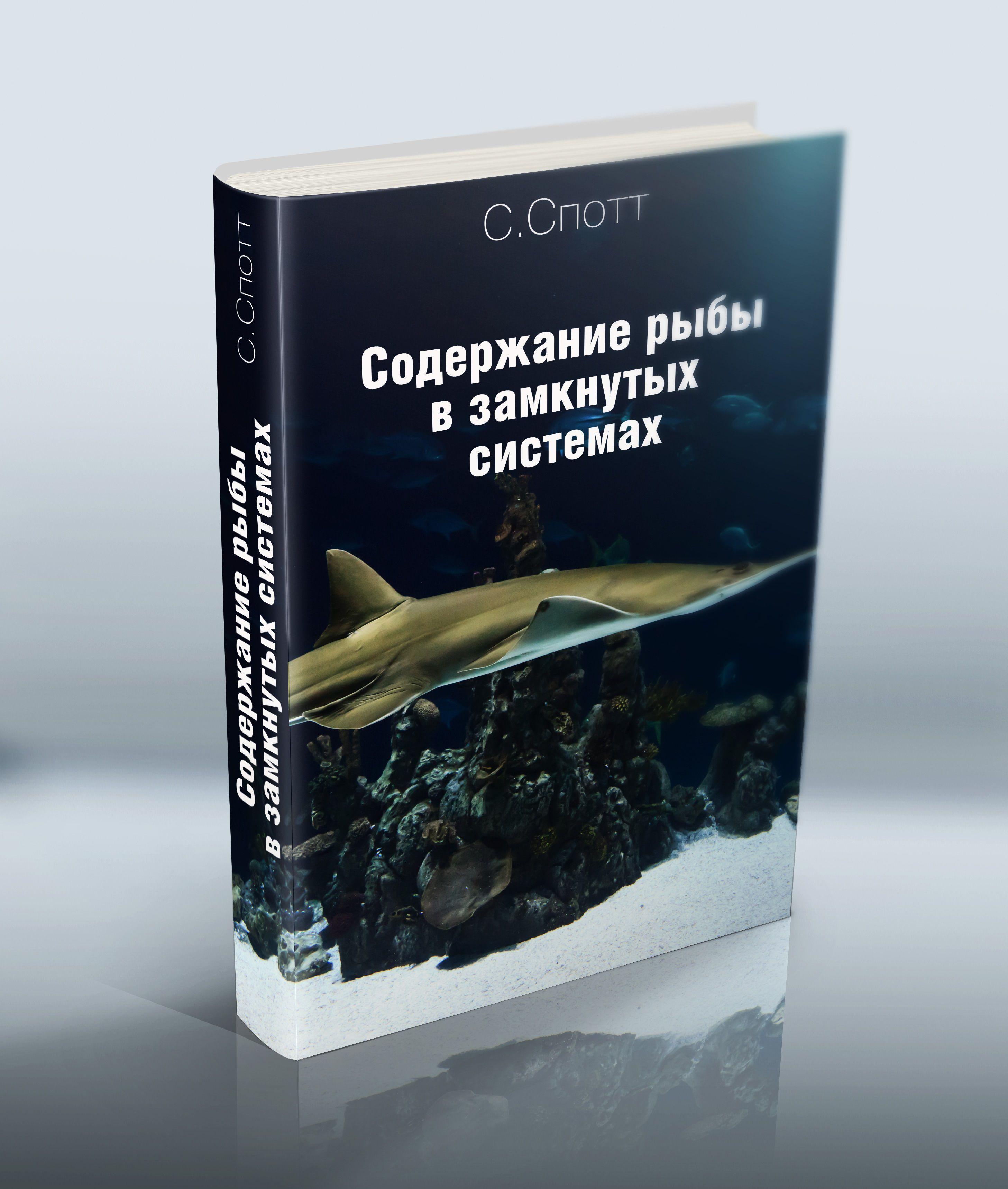 С. Спотт Содержание рыбы в замкнутых системах Москва «Легкая пищевая промышленность» 1983 год