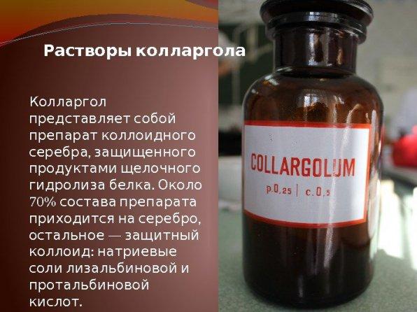 Колларгол для лечения аквариумных рыб