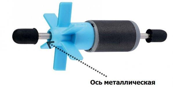 Металлическая ось ротора внешнего аквариумного фильтра
