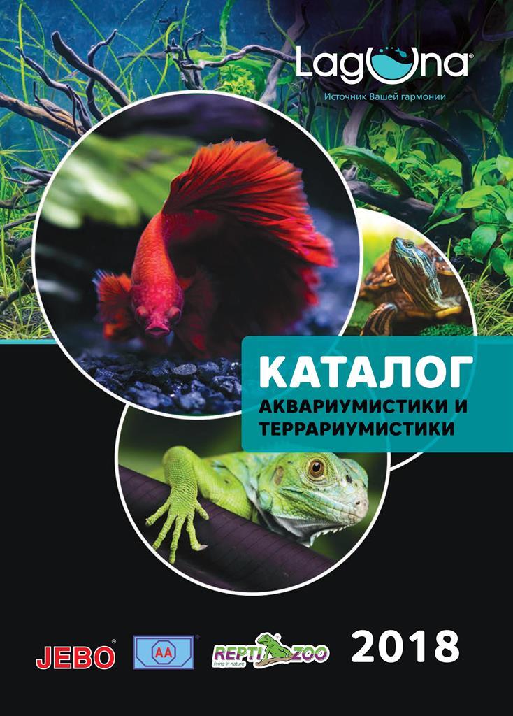 Каталог Лагуна аквариум