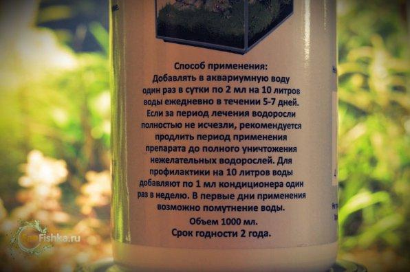 Против водорослей Медоса ВладОкс VladOx