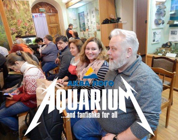 Аква Лого мастер класс по аквариумистике ФанФишка