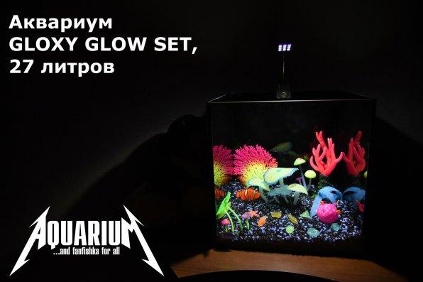 Светящийся аквариум для glo рыбок