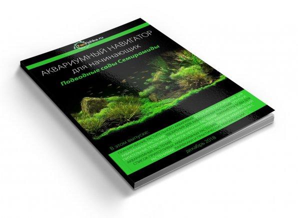 аквариумный навигатор растения фанфишка