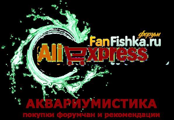 Аквариумистика на Алиэкспресс