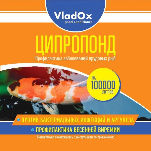 VladOx ЦИПРОПОНД
