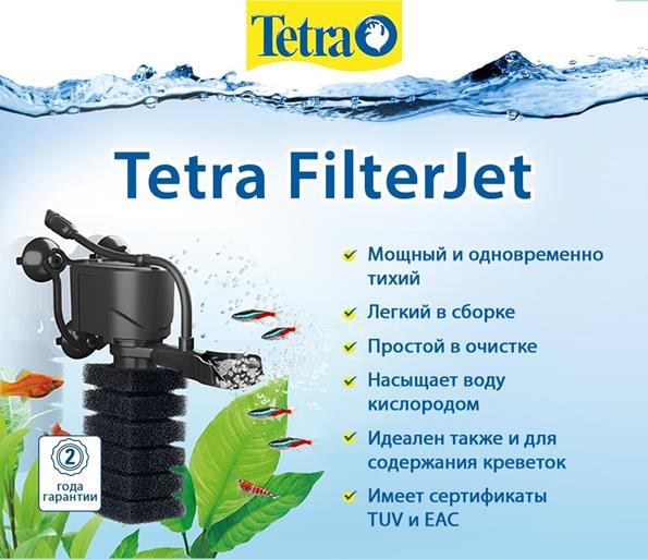 Помпы для аквариума Тетра фильтр джет