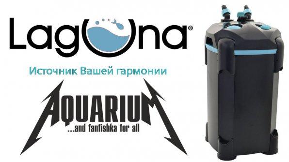 Внешний фильтр для аквариум LAGUNA 1408