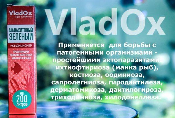 Малахитовый зеленый Владокс для аквариума