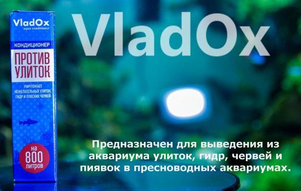 Против улиток Владокс - сульфат меди