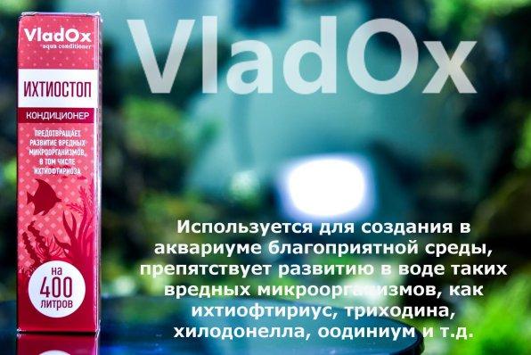 Ихтиостоп Владокс