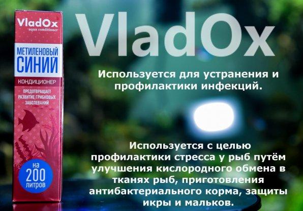 Метиленовый синий Владокс
