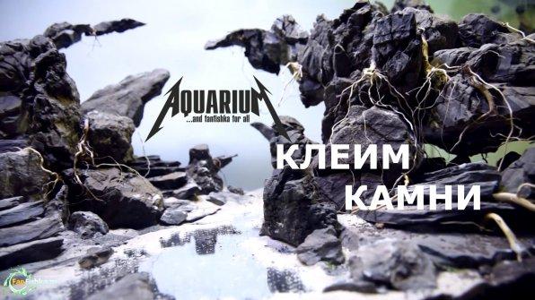 Как и чем склеить камни в аквариуме?