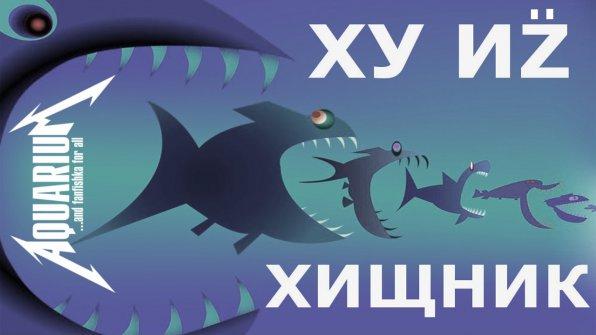 Хищники аквариумного мира
