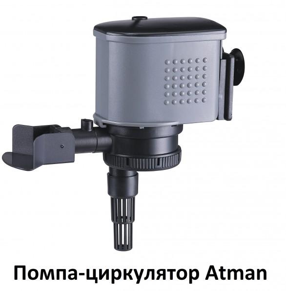 Помпа-циркулятор Атман