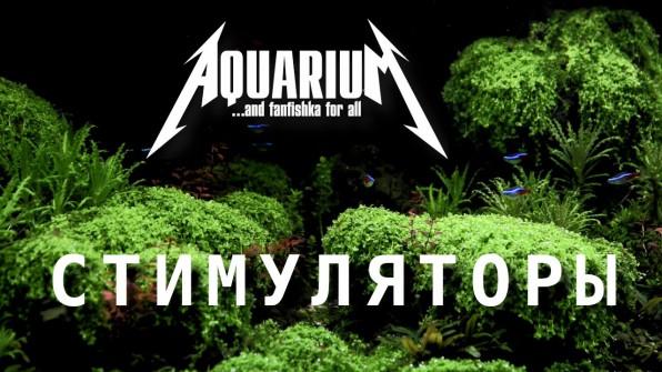 Стимуляторы роста аквариумных растений